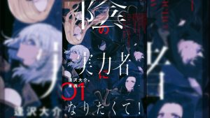 Anime Adaptation of The Eminence in Shadow Announced
