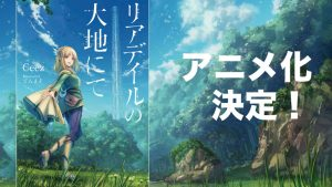 Anime Adaptation of In the Land of Leadale Announced